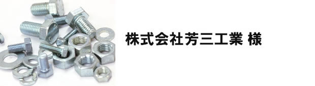company_hosan