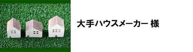 company_housemaker